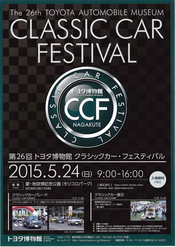 26th-toyota-automobile-museum-classic-car-festival20150422-1-min