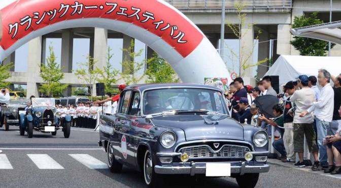 第26回トヨタ博物館クラシックカー・フェスティバル開催