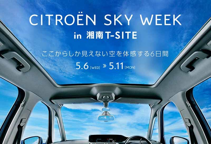 citroen-sky-week-in-shonan—t-site20150414-2