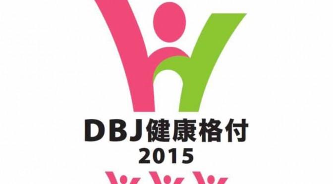 オートバックス、日本政策投資銀行のDBJ健康経営格付を取得