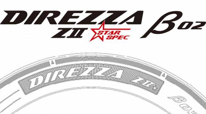 ダンロップ、ハイグリップスポーツタイヤのDIREZZA ZII★ベータ02発売