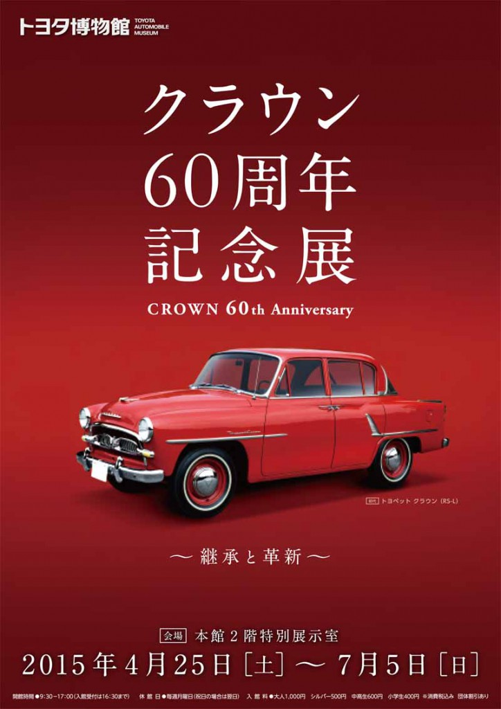 from-crown-60th-anniversary-exhibition-april-25-toyota-museum20150403-14