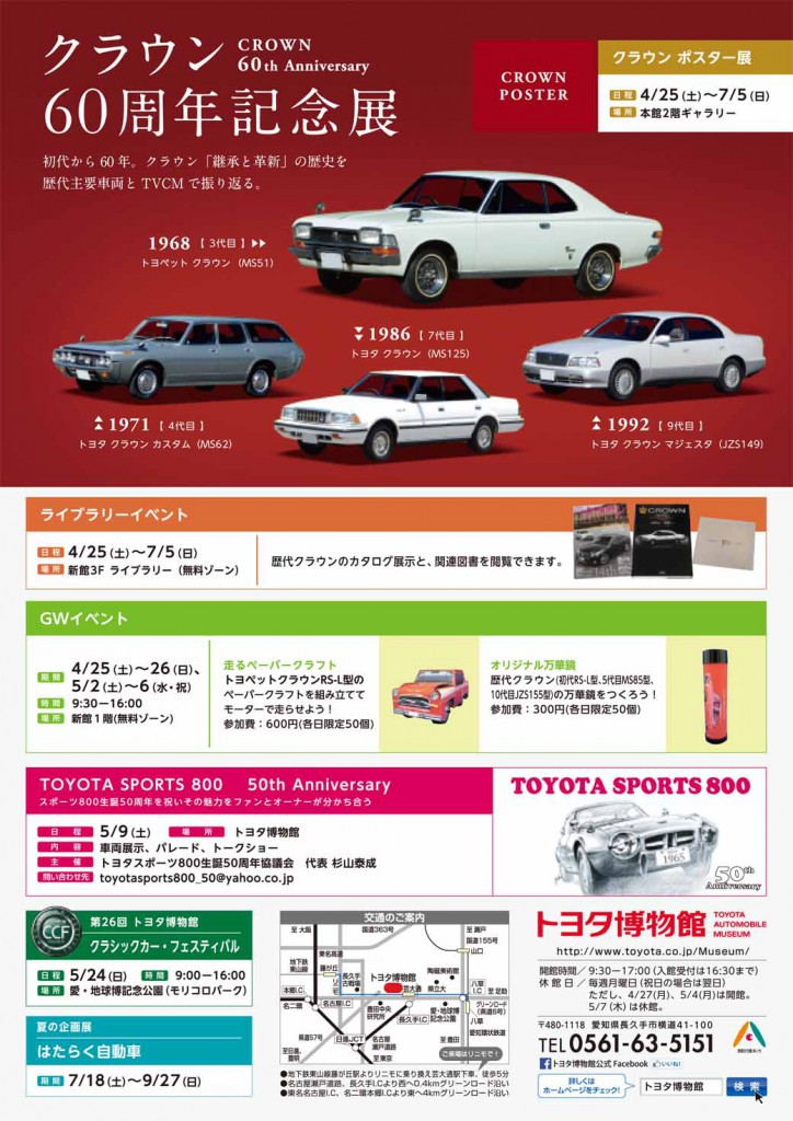 from-crown-60th-anniversary-exhibition-april-25-toyota-museum20150403-15