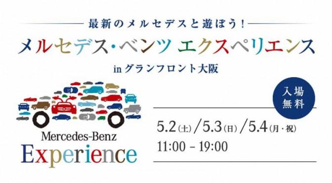 メルセデス・ベンツ エクスペリエンス in グランフロント大阪開催