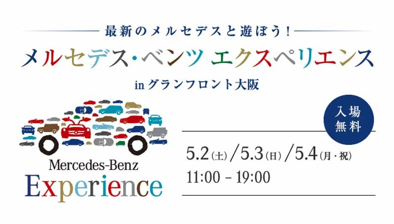 mercedes-benz-experience-in-grand-front-osaka20150428-8-min