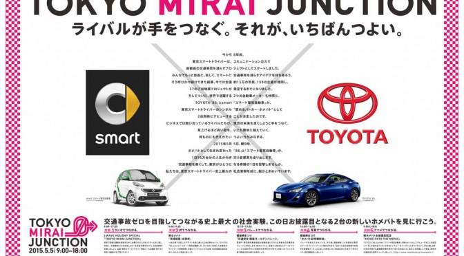 首都高を守るピンクの新パトカー、5月5日(火・祝)デビュー