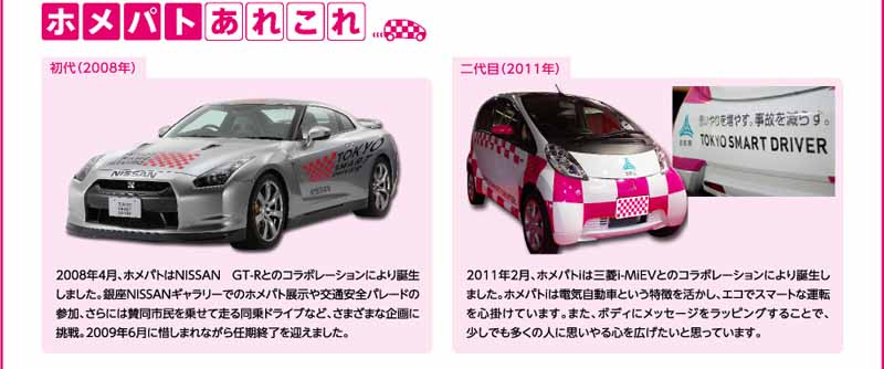 new-police-car-debut-of-pink-to-protect-the-capital-high20150430-7-min-1