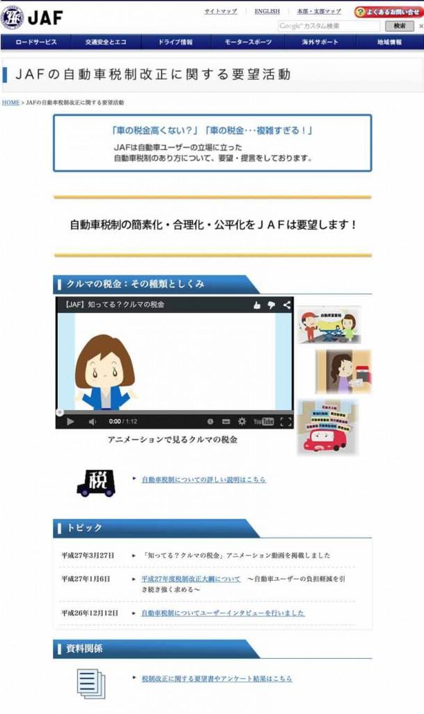 publish-jaf-car-tax-animation20150412-1