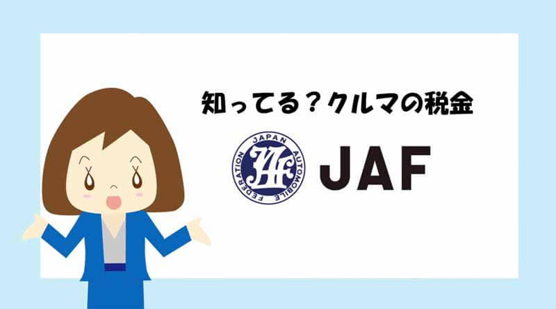 publish-jaf-car-tax-animation20150412-2