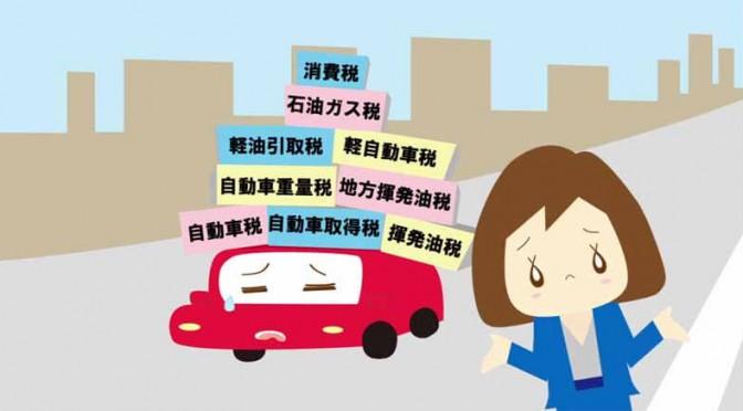 JAF、自動車税制の不公平感をアニメという直球で直訴