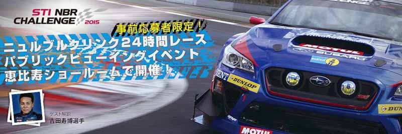 subaru-nurburgring-24-hour-race-public-viewing-held20150428-1-min