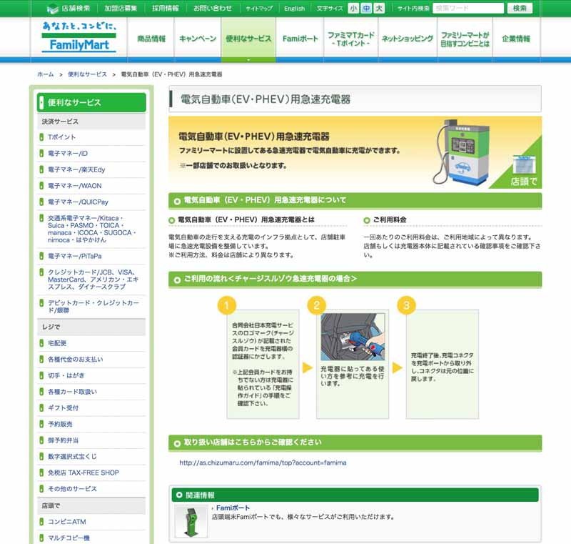 the-rapid-charger-installation-of-ev-in-family-mart-650-store20150419-4-min