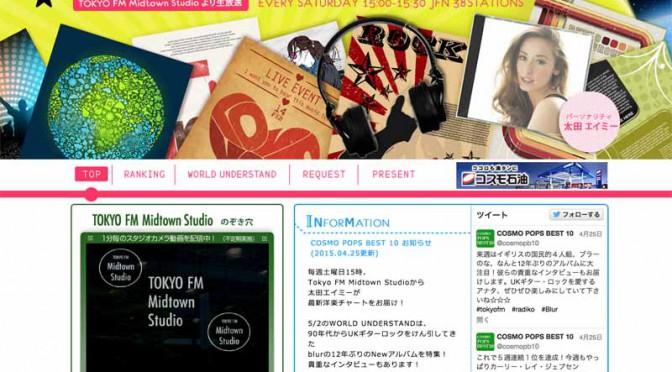 TOKYO FMの歴代パーソナリティや、45年間のチャートNo.1ソング総発表