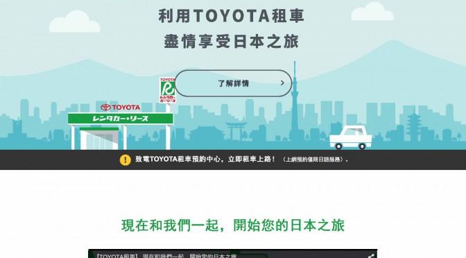 トヨタレンタカーサイト多国語対応開始。3時間レンタカーも開始