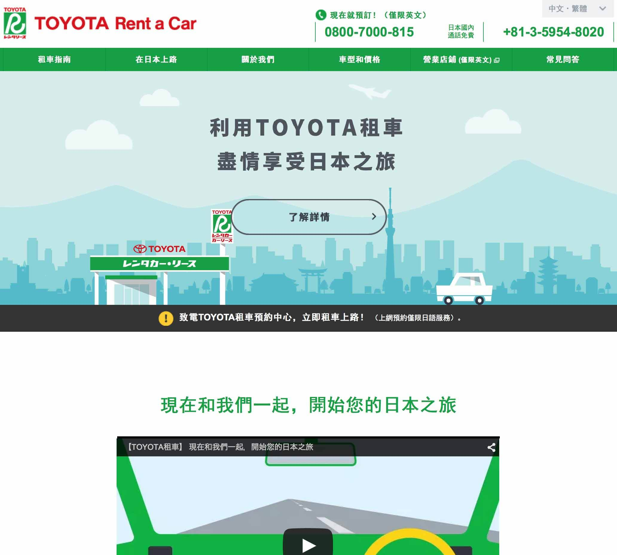 Rental Site: トヨタレンタカーサイト多国語対応開始。3時間レンタカーも開始