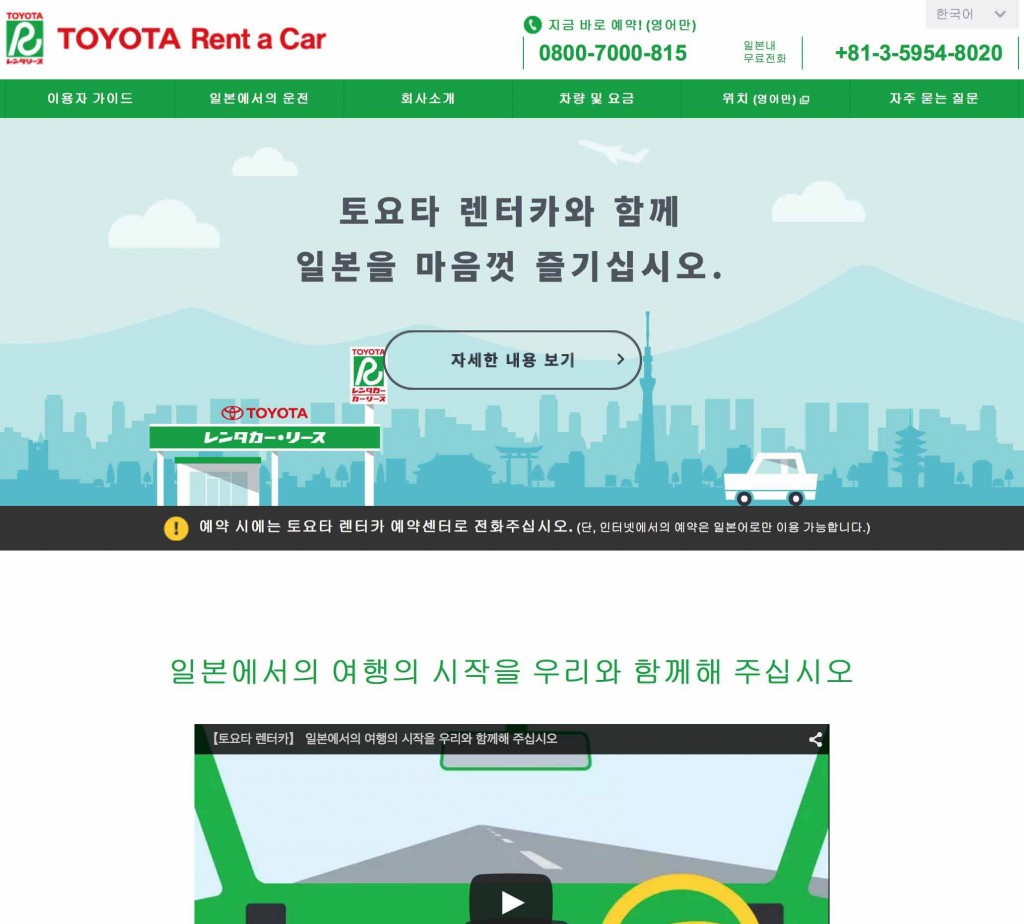 toyota-car-rental-site-multilingual-start20150420-3-min