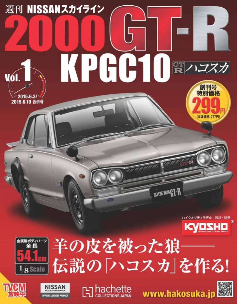 weekly-nissan-skyline-2000-gt-r-kpgc10-pre-launch20150428-4-min