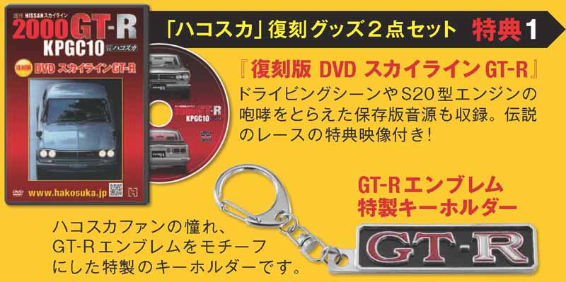 weekly-nissan-skyline-2000-gt-r-kpgc10-pre-launch20150428-6-min