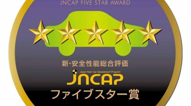 日産ティアナ、JNCAPの安全性能総合評価でファイブスター賞を受賞