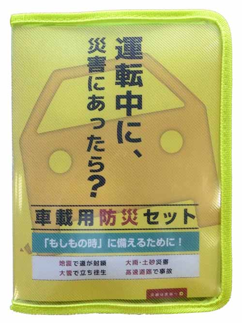 autobacs-disaster-recovery-while-driving-car-disaster-kit-released20150522-4-min