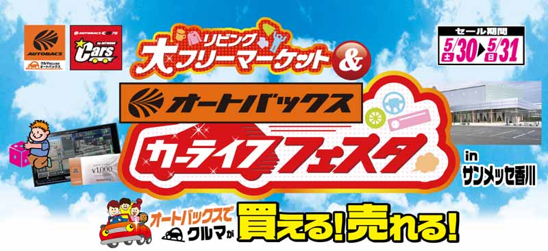 autobacs-sun-messe-kagawa-in-car-life-festa-held20150528-1-min