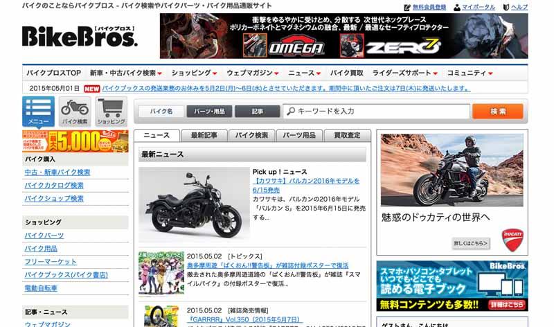 bike-custom-magazine-road-riders-readers-meeting-67-tsukuba20150503-1-min
