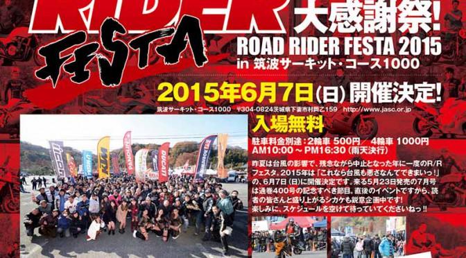 バイクカスタム専門誌「ロードライダー」読者ミーティング6/7筑波