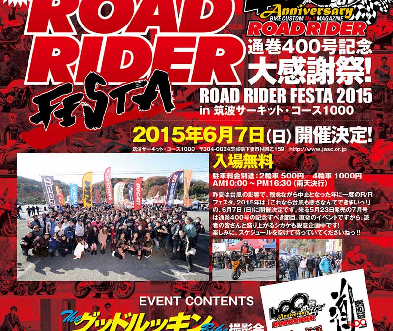 bike-custom-magazine-road-riders-readers-meeting-67-tsukuba20150503-3-min