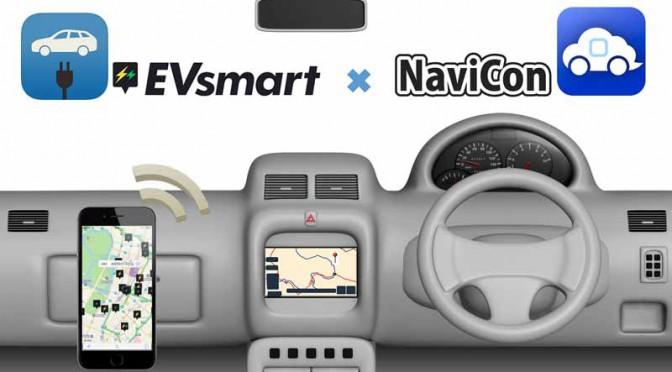 充電スポット検索サービスのEVsmartがカーナビ対応に