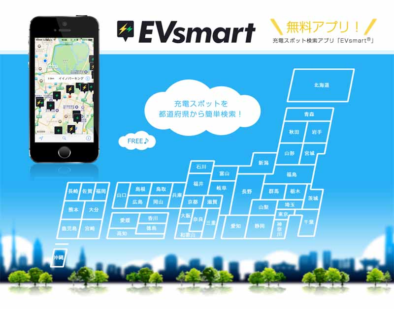 charging-spot-search-of-evsmart-the-car-navigation-system-correspondence20150503-2-min