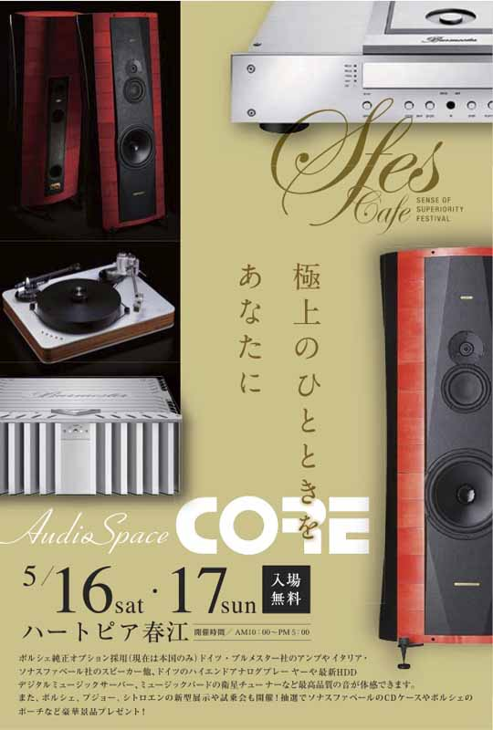 collaboration-event-of-cars-and-high-end-audio-in-fukui20150509-1-min