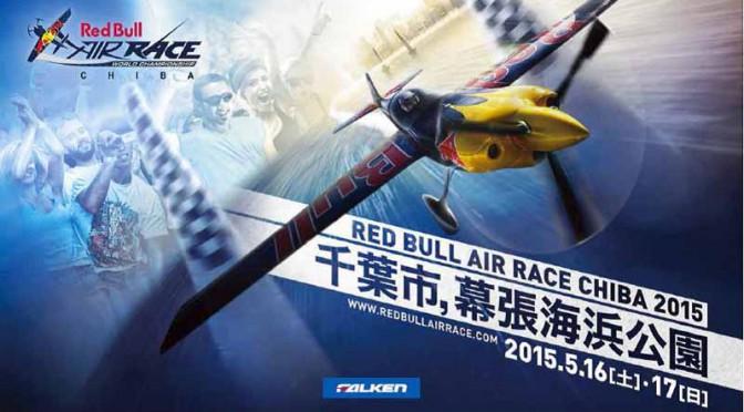 ファルケン、空のF1・レッドブルエアレース千葉2015にブース出展