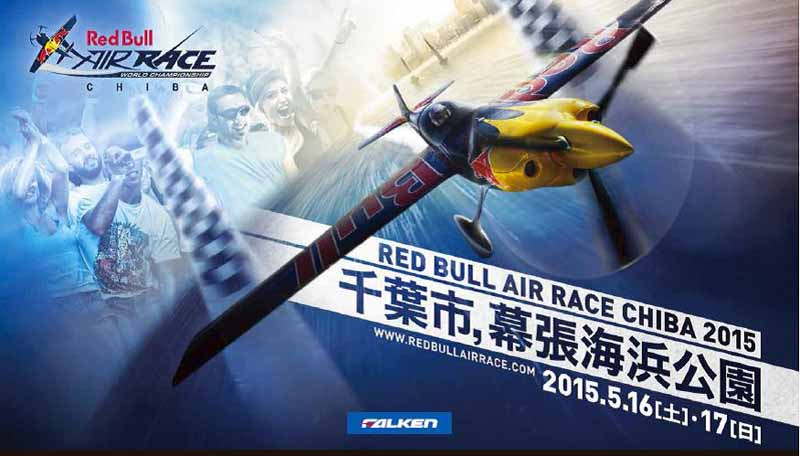 falken-the-booth-to-empty-f1-·-red-bull-air-race-chiba-201520150509-5-min