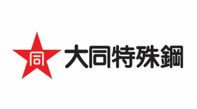 大同特殊鋼、タイに自動車トランスミッション用型鍛造事業の新会社を設立