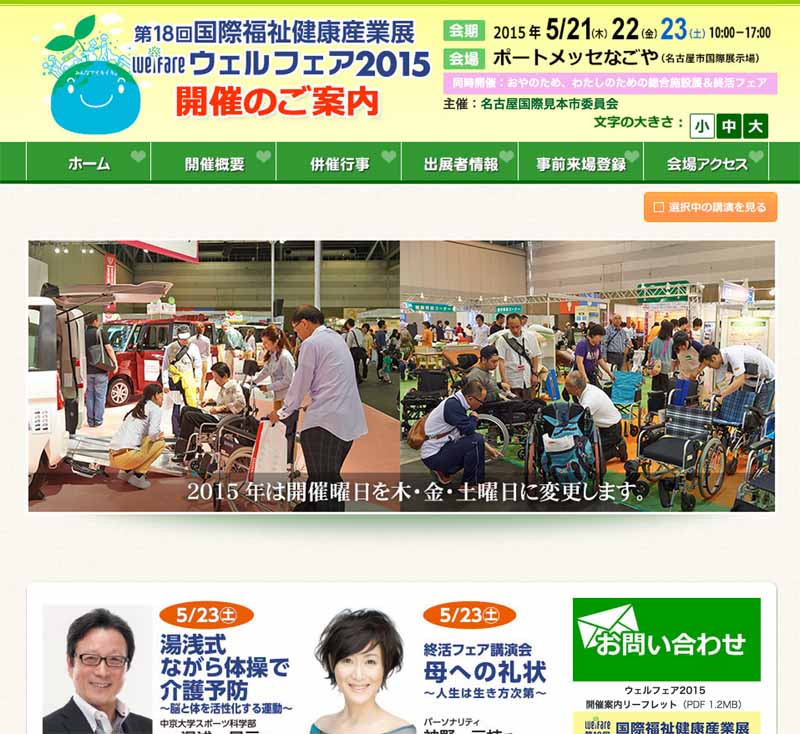 daihatsu-and-exhibited-a-light-welfare-vehicle-in-nagoya-welfare-20150513-1-min