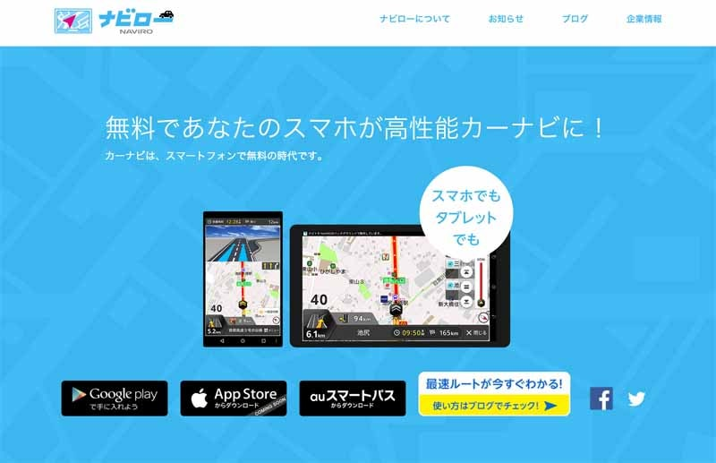 dena-and-start-offering-free-car-navigation-app-nabiro-for-smartphone20150530-1-min