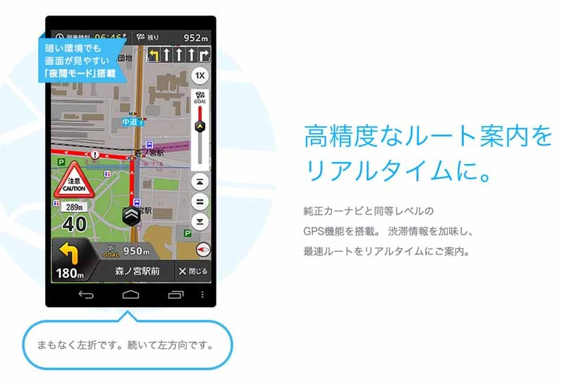 dena-and-start-offering-free-car-navigation-app-nabiro-for-smartphone20150530-2-min