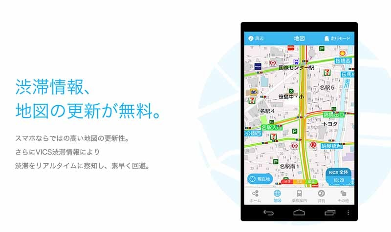 dena-and-start-offering-free-car-navigation-app-nabiro-for-smartphone20150530-5-min
