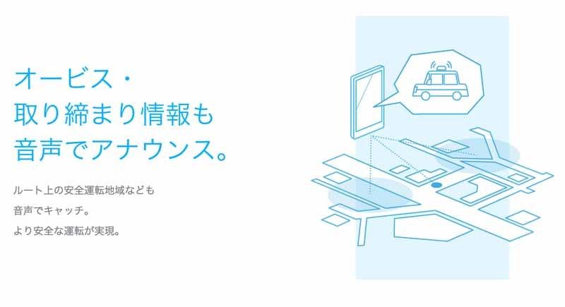 dena-and-start-offering-free-car-navigation-app-nabiro-for-smartphone20150530-6-min