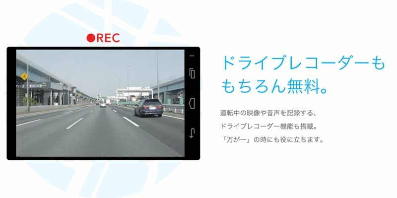 dena-and-start-offering-free-car-navigation-app-nabiro-for-smartphone20150530-7-min