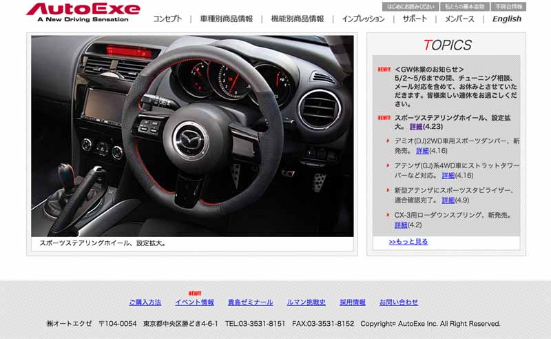 enlarge-auto-ekuze-sport-steering-of-setting-car-for-mazda-vehicles20150506-1-min
