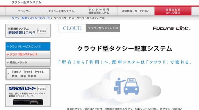 富士通テン、ビッグデーターを活用したタクシー運行管理の実現へ