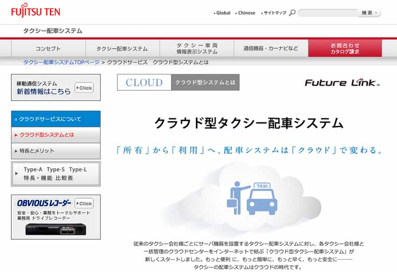 fujitsu-ten-to-the-realization-of-the-taxi-fleet-management-utilizing-big-data20150525-9-min