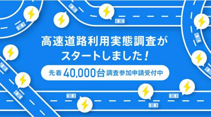 EVオーナーの「高速道路利用実態(有料)調査」参加者募集中