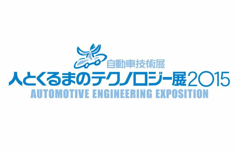 honda-society-of-automotive-engineers-of-japan-prize-65th20150522-1-min