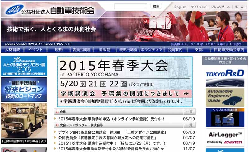 honda-society-of-automotive-engineers-of-japan-prize-65th20150522-100-min