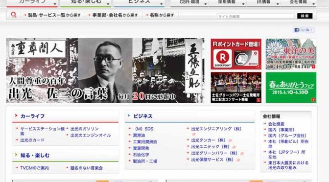 idemitsu-kosan-deficit-of-full-year-financial-results-138-billion-yen20150507-1-min