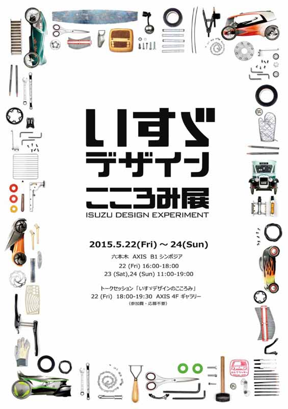 isuzu-isuzu-design-attempt-exhibition-at-roppongi-axis-building-held20150504-2-min