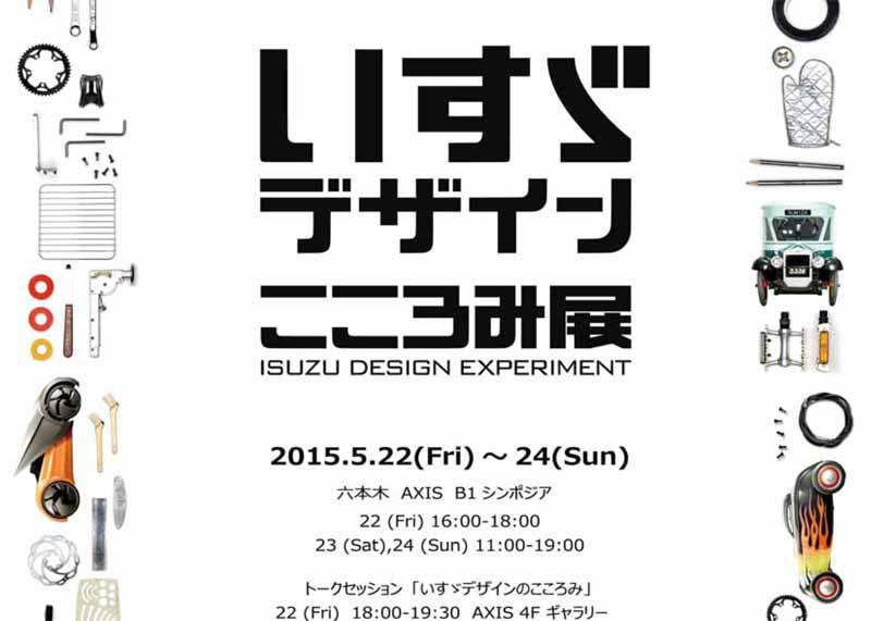 isuzu-isuzu-design-attempt-exhibition-at-roppongi-axis-building-held20150504-3-min