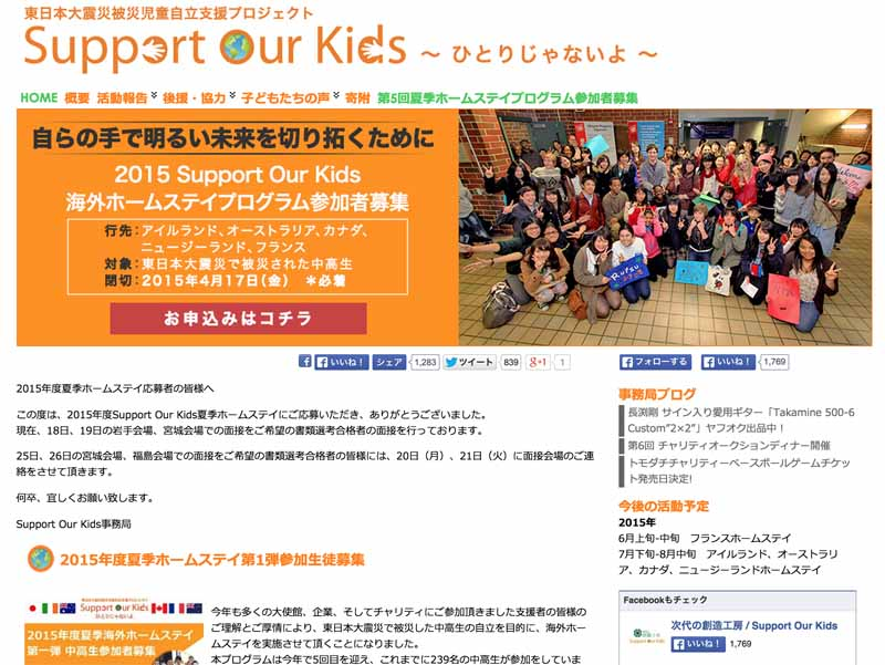 mazda-france-homestay-of-the-great-east-japan-earthquake-children-10-people-and-boost20150527-1-min